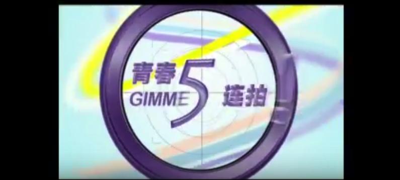 Givemefive 1